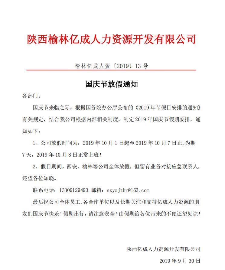 國慶節放假通知.png